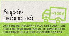 Δωρεάν μεταφορικά στην Αττική για αγορές άνω των 100€